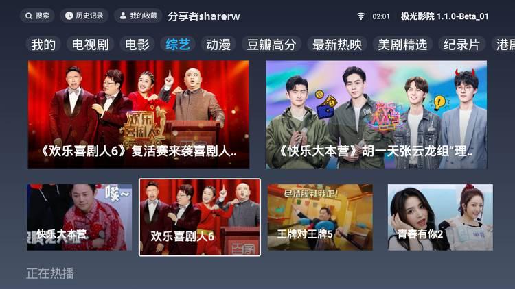 极光影院tv v1.2.0 去广告版-第3张图片-分享者 - 优质精品软件、互联网资源分享