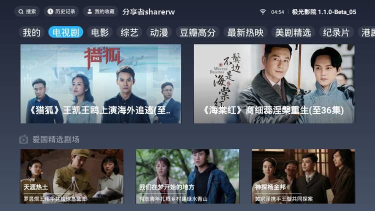 极光影院tv v1.1.0-Beta_12全新升级,资源超多-第1张图片-分享者 - 优质精品软件、互联网资源分享