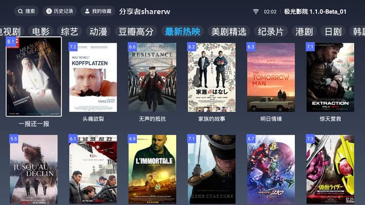 极光影院tv v1.2.0 去广告版-第4张图片-分享者 - 优质精品软件、互联网资源分享
