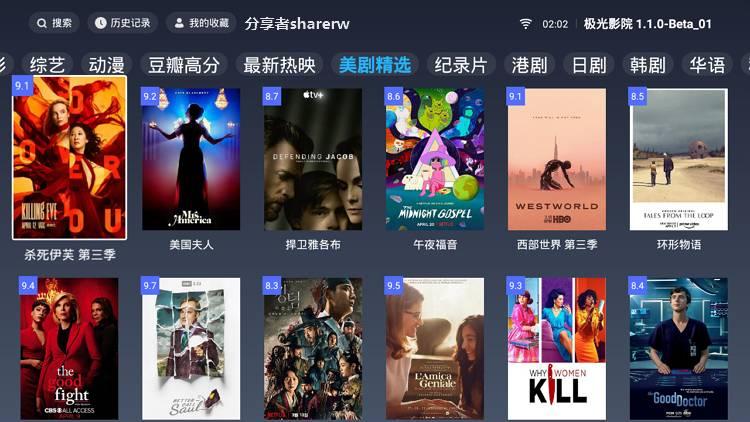 极光影院tv v1.2.0 去广告版-第5张图片-分享者 - 优质精品软件、互联网资源分享