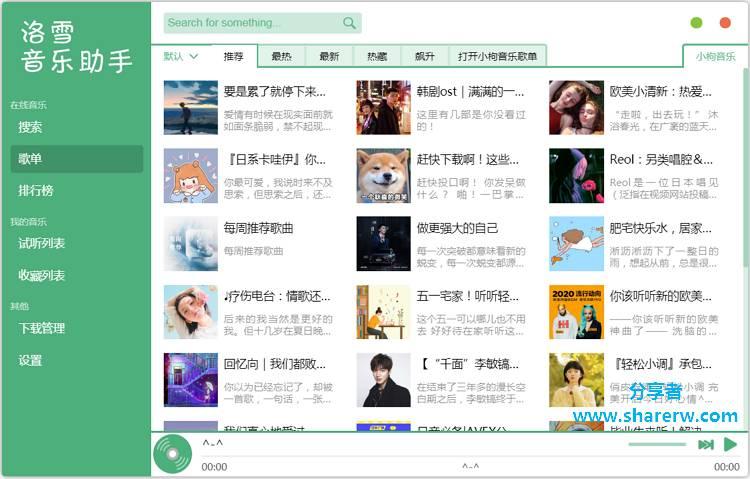 洛雪音乐助手 v1.3.0 支持win+Mac 全平台音乐-第1张图片-分享者 - 优质精品软件、互联网资源分享