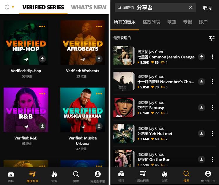 audiomack iOS+安卓+PC三端通杀的音乐软件 有福利-第1张图片-分享者 - 优质精品软件、互联网资源分享