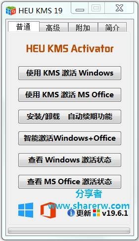 离线KMS激活工具 HEU KMS Activator v19.6.1-第1张图片-分享者 - 优质精品软件、互联网资源分享