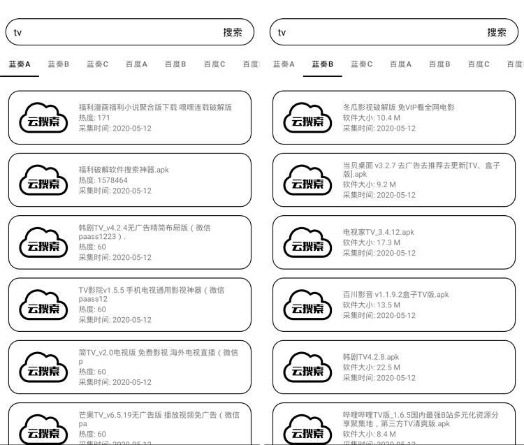 云搜索 全网软件资源一键搜索-第2张图片-分享者 - 优质精品软件、互联网资源分享