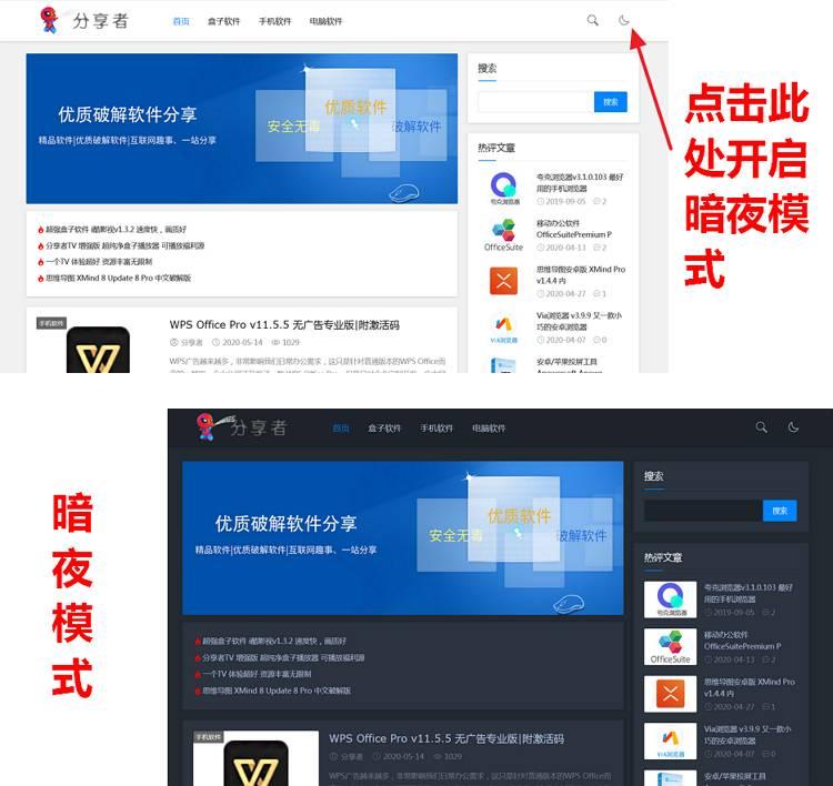 网站已经升级完成,增加了一点小功能-第3张图片-分享者 - 优质精品软件、互联网资源分享