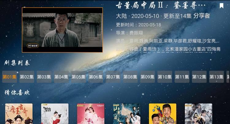 美剧侠TV 1.3 速度与画质兼具 良心好用-第3张图片-分享者 - 优质精品软件、互联网资源分享