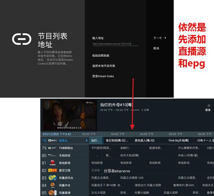 TiviMate 2.8.0破解版 解码超强的盒子播放器-第2张图片-分享者 - 优质精品软件、互联网资源分享
