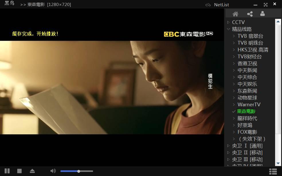 黑鸟播放器 v1.8.10 绿化版 电视直播软件-第1张图片-分享者 - 优质精品软件、互联网资源分享