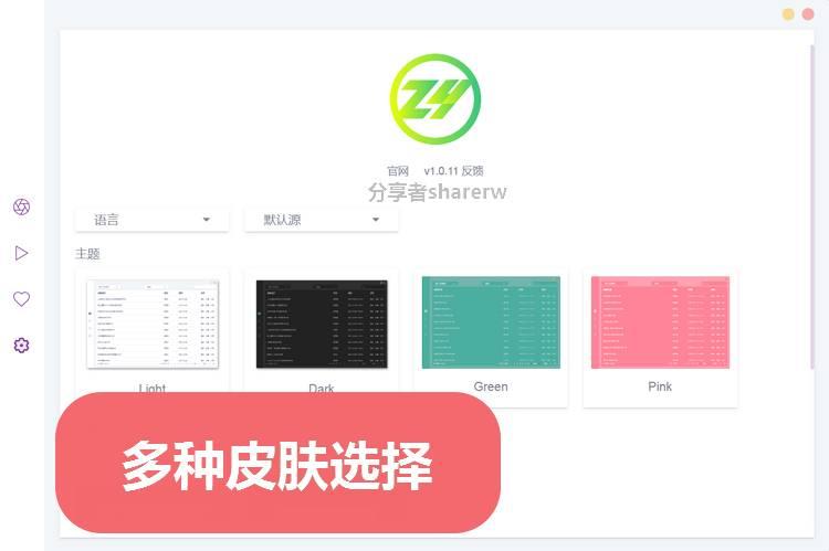 ZYPlayer(堪比快播)2.4.6 新增安卓版 全网资源 你懂!-第2张图片-分享者 - 优质精品软件、互联网资源分享