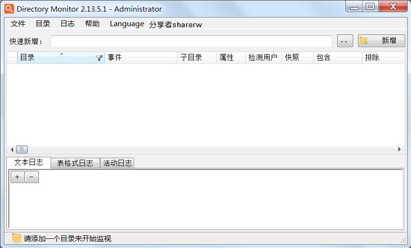 文件夹监控Directory Monitor 2.13.5.1 便携破解版-第1张图片-分享者 - 优质精品软件、互联网资源分享