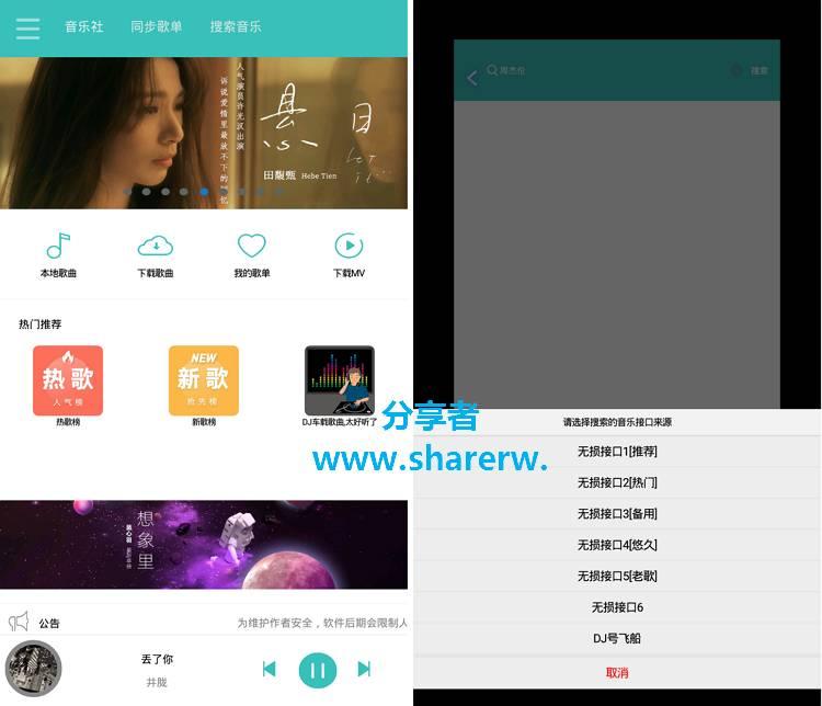 仙乐 v1.5 全平台音乐软件 良心好用-第1张图片-分享者 - 优质精品软件、互联网资源分享