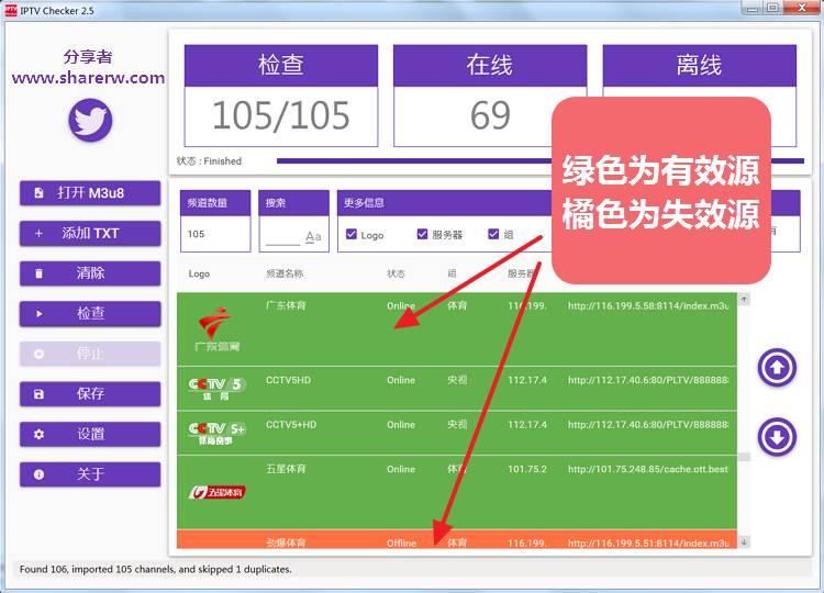 IPTV Checker 2.5汉化版 直播源检测工具-第2张图片-分享者 - 优质精品软件、互联网资源分享