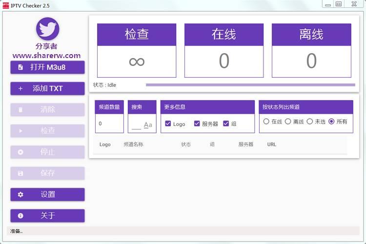 IPTV Checker 2.5汉化版 直播源检测工具-第1张图片-分享者 - 优质精品软件、互联网资源分享