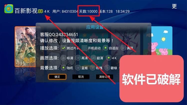 百新影视v132破解版 部分可看4K资源-第1张图片-分享者 - 优质精品软件、互联网资源分享