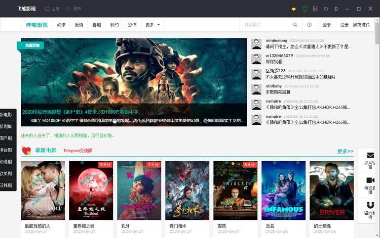 飞熊影视 爆破28大平台 永久使用-第2张图片-分享者 - 优质精品软件、互联网资源分享