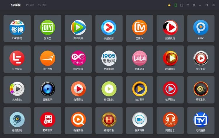 飞熊影视 爆破28大平台 永久使用-第1张图片-分享者 - 优质精品软件、互联网资源分享