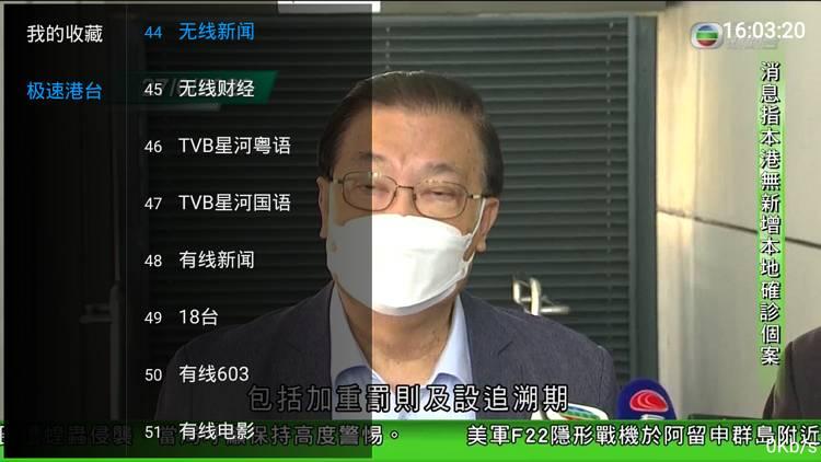 云麒麟TV 极速港台-第3张图片-分享者 - 优质精品软件、互联网资源分享