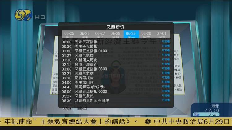 看电视v1.0.3 超牛回看 高画质-第4张图片-分享者 - 优质精品软件、互联网资源分享