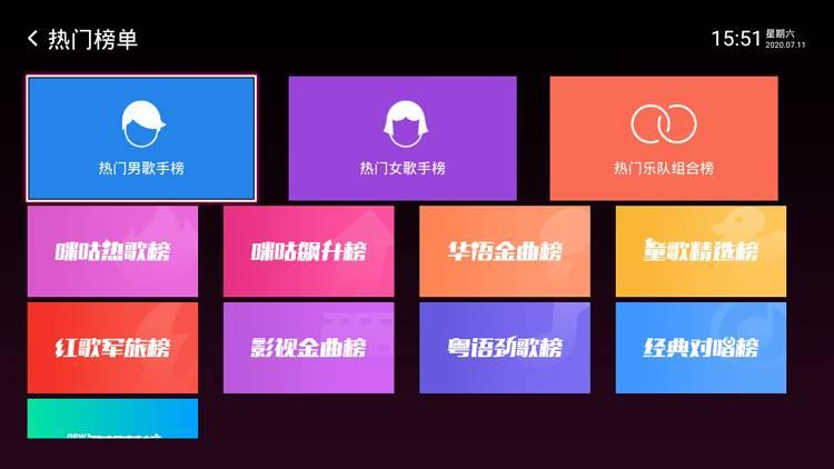 咪咕爱唱TV破解版 正版音乐带MV-第2张图片-分享者 - 优质精品软件、互联网资源分享