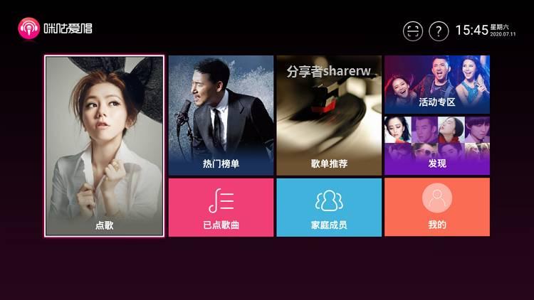 咪咕爱唱TV破解版 正版音乐带MV-第1张图片-分享者 - 优质精品软件、互联网资源分享