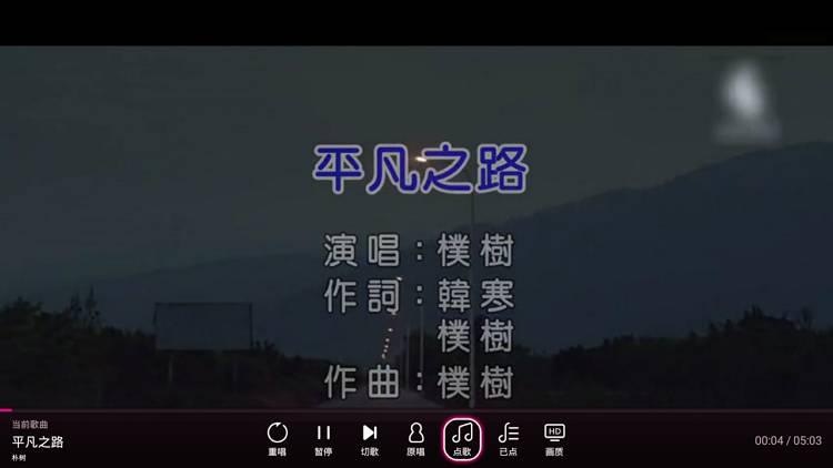 咪咕爱唱TV破解版 正版音乐带MV-第5张图片-分享者 - 优质精品软件、互联网资源分享