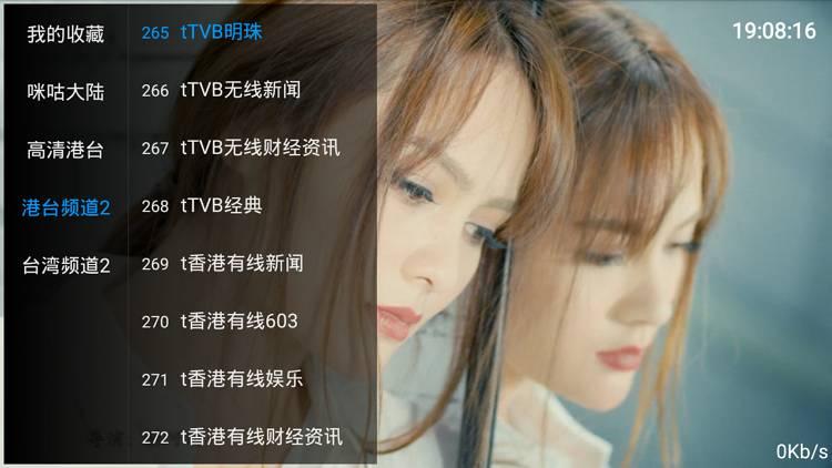 速云TV+速云一锅端 极速港台-第1张图片-分享者 - 优质精品软件、互联网资源分享