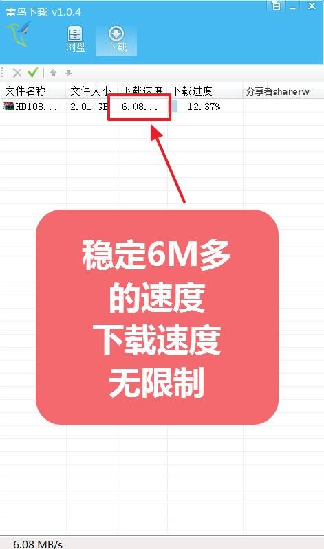雷鸟下载 3.0.0 百度网盘第三方下载器 无限速-第3张图片-分享者 - 优质精品软件、互联网资源分享