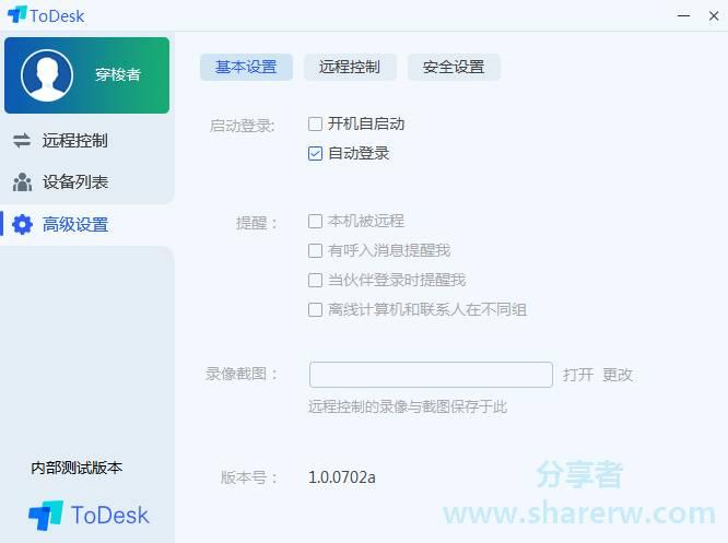 ToDesk 2.0.0.1 Win+Mac+ios+安卓 远程控制 极致流畅 永久免费-第2张图片-分享者 - 优质精品软件、互联网资源分享