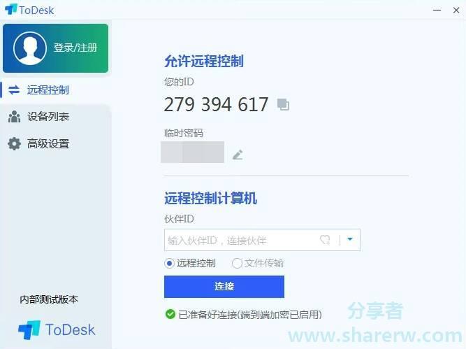 ToDesk 1.3.1014a Win+Mac+ios+安卓 远程控制 极致流畅 永久免费-第1张图片-分享者 - 优质精品软件、互联网资源分享