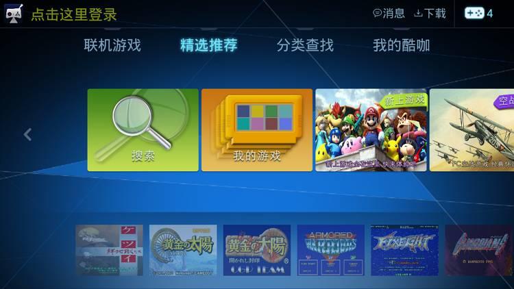 酷咖游戏 解锁各类经典游戏 支持手柄 -第1张图片-分享者 - 优质精品软件、互联网资源分享