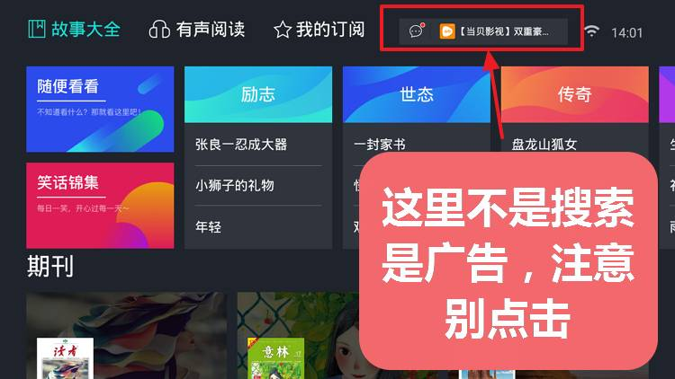 熊猫阅读TV 资源丰富 体验大屏阅读-第7张图片-分享者 - 优质精品软件、互联网资源分享