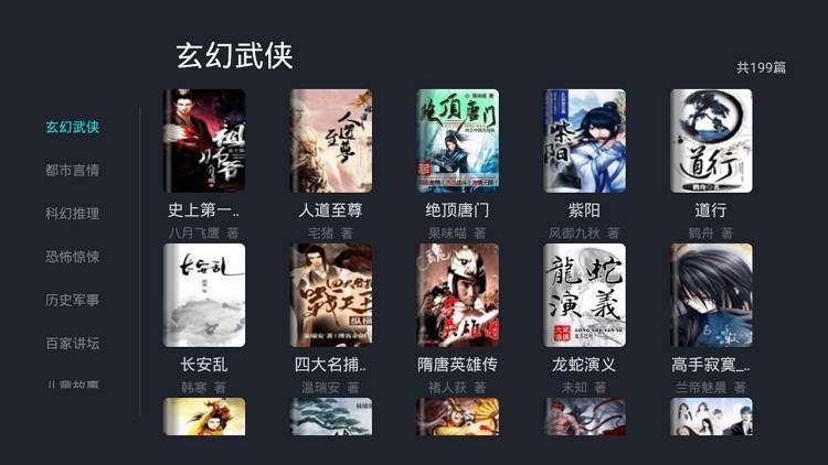 熊猫阅读TV 资源丰富 体验大屏阅读-第4张图片-分享者 - 优质精品软件、互联网资源分享