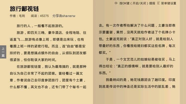 熊猫阅读TV 资源丰富 体验大屏阅读-第3张图片-分享者 - 优质精品软件、互联网资源分享