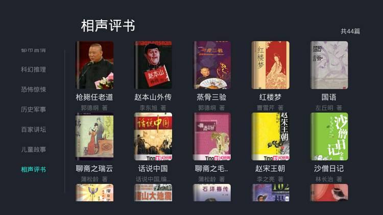 熊猫阅读TV 资源丰富 体验大屏阅读-第5张图片-分享者 - 优质精品软件、互联网资源分享