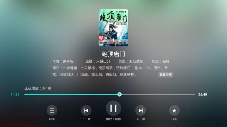 熊猫阅读TV 资源丰富 体验大屏阅读-第6张图片-分享者 - 优质精品软件、互联网资源分享