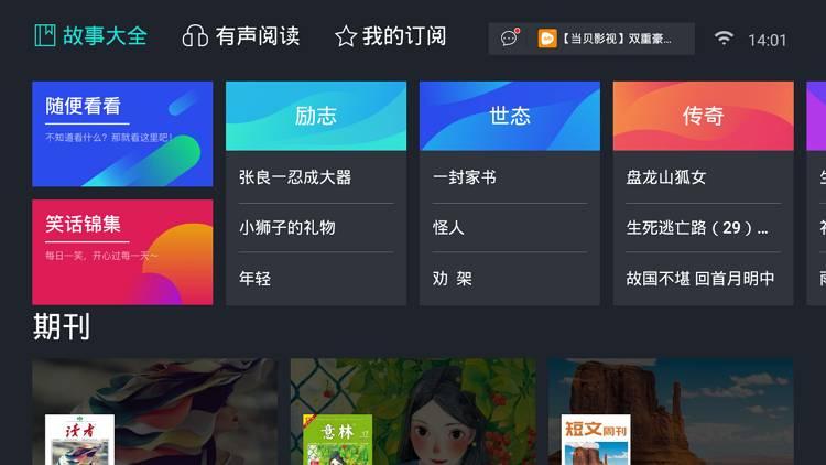 熊猫阅读TV 资源丰富 体验大屏阅读-第1张图片-分享者 - 优质精品软件、互联网资源分享