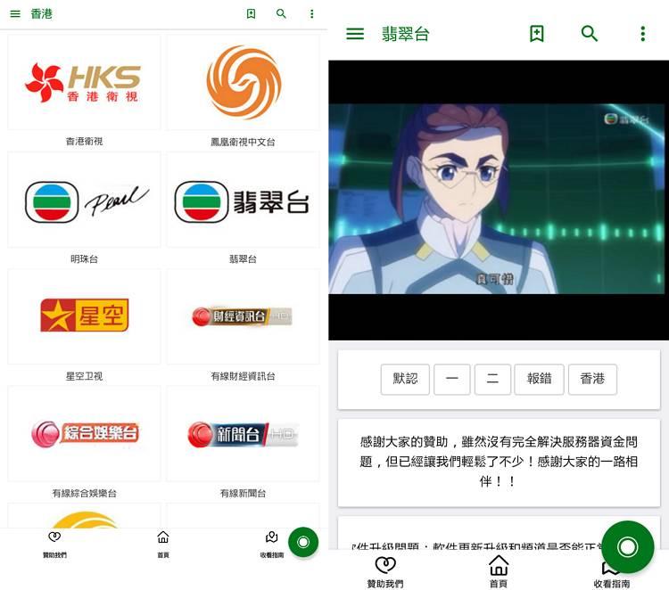 全球电视 1.3.4 看全球热门频道-第3张图片-分享者 - 优质精品软件、互联网资源分享