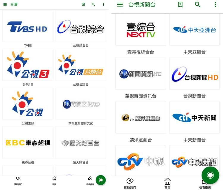 全球电视 1.3.4 看全球热门频道-第4张图片-分享者 - 优质精品软件、互联网资源分享