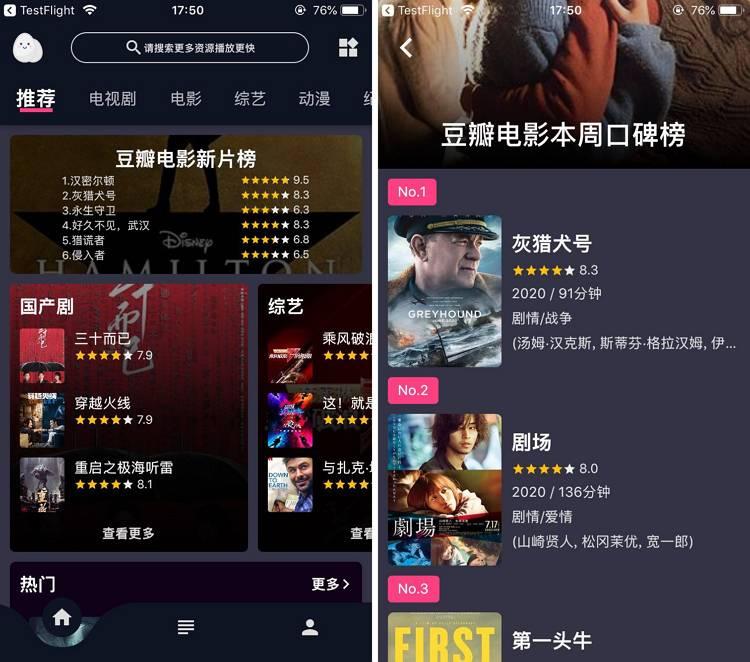 蛋播星球 iOS+安卓 超好体验-第1张图片-分享者 - 优质精品软件、互联网资源分享