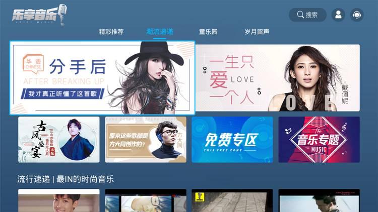 乐享音乐TV 超清画质MV -第2张图片-分享者 - 优质精品软件、互联网资源分享