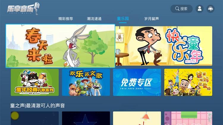乐享音乐TV 超清画质MV -第8张图片-分享者 - 优质精品软件、互联网资源分享