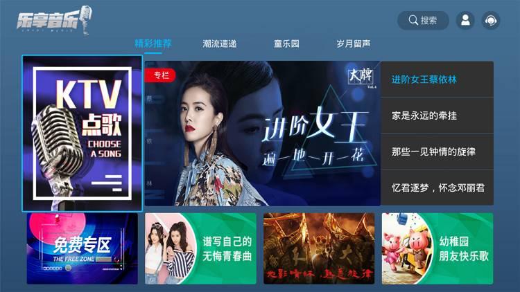 乐享音乐TV 超清画质MV -第1张图片-分享者 - 优质精品软件、互联网资源分享