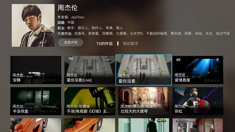 乐享音乐TV 超清画质MV -第3张图片-分享者 - 优质精品软件、互联网资源分享