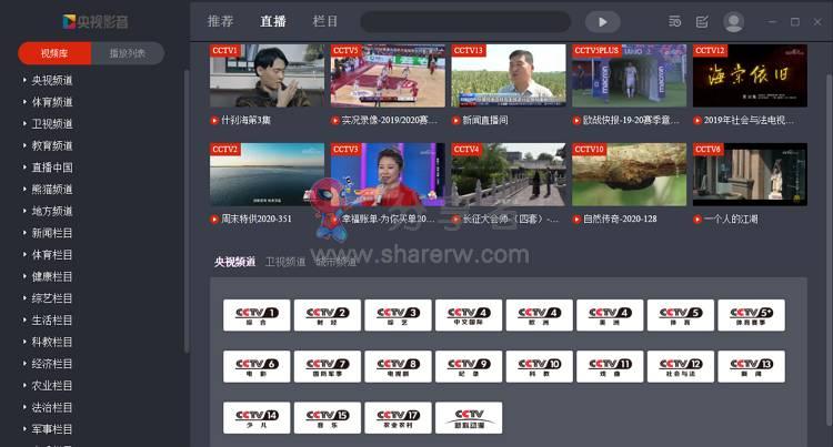 CBox(央视影音)VIP无限制免安装版-第1张图片-分享者 - 优质精品软件、互联网资源分享