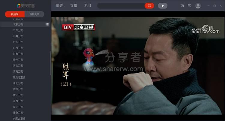 CBox(央视影音)VIP无限制免安装版-第3张图片-分享者 - 优质精品软件、互联网资源分享