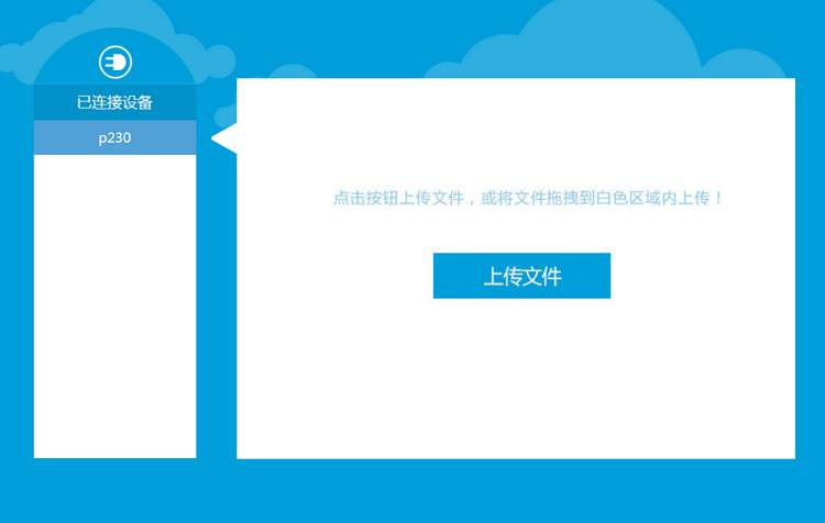 快传助手 盒子软件安装就用它 目前最好用-第6张图片-分享者 - 优质精品软件、互联网资源分享