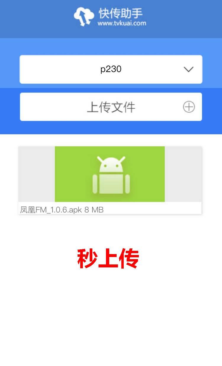 快传助手 盒子软件安装就用它 目前最好用-第3张图片-分享者 - 优质精品软件、互联网资源分享