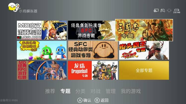 小鸡模拟器TV版 几千款经典游戏无限玩-第2张图片-分享者 - 优质精品软件、互联网资源分享