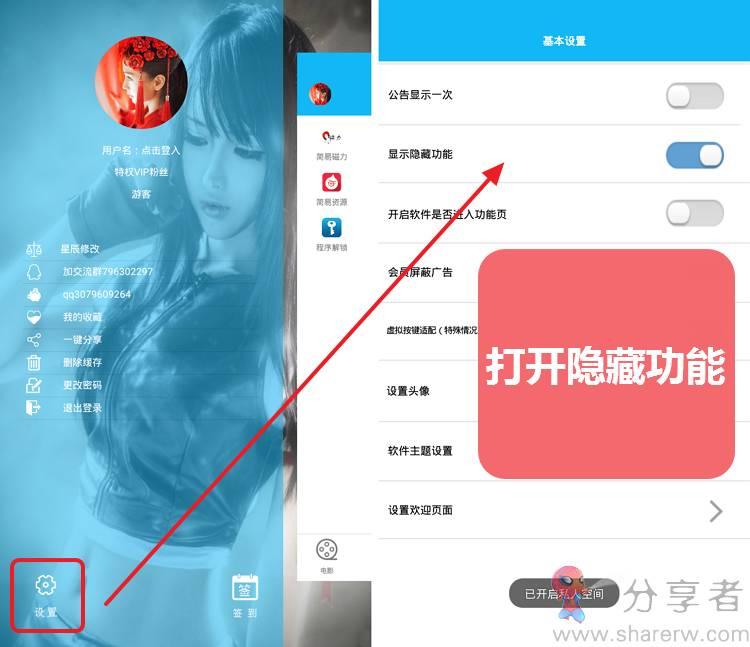 优质看片神器 简易影视 1.8.2 开启隐藏频道-第7张图片-分享者 - 优质精品软件、互联网资源分享
