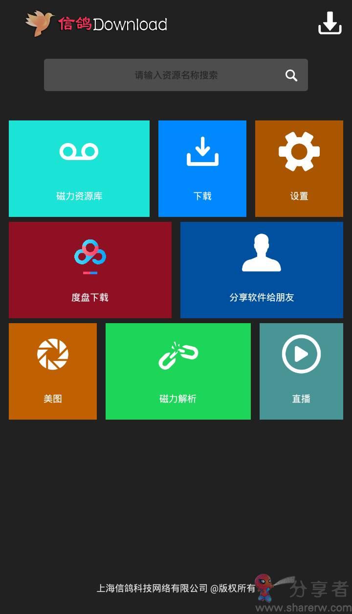 信鸽下载器 6.4 无视资源审查-第1张图片-分享者 - 优质精品软件、互联网资源分享